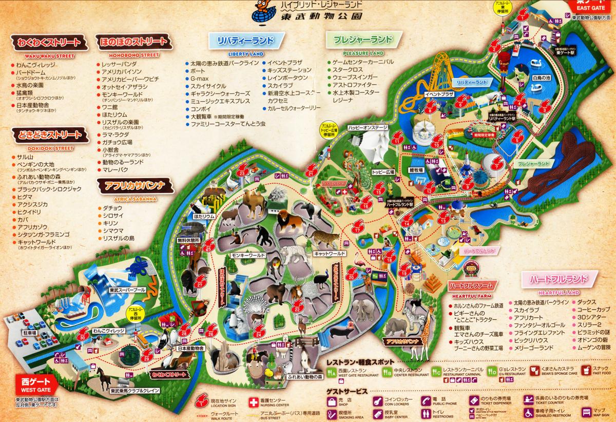 東武 動物 公園 漫画 喫茶
